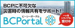 BCPに不可欠な災害時の情報共有をサポート!BCPortal